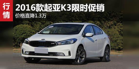 2016款起亚K3限时促销 价格直降1.3万-起亚K3各地行情 起亚K3降价 高清图片