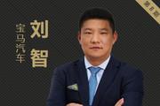 刘智:宝马在追求创新中找寻最佳平衡