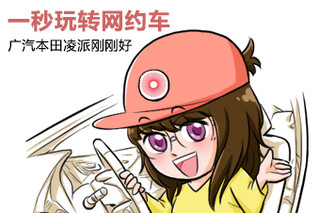 一秒玩转网约车, 广汽本田凌派刚刚好