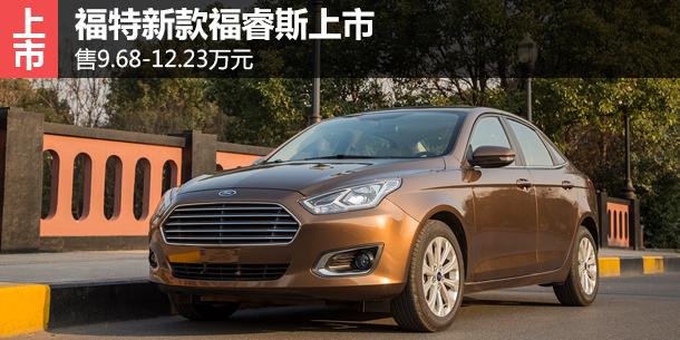 福特新款福睿斯上市 售9.68-12.23万元-长安福特 文章 TOM汽车广场