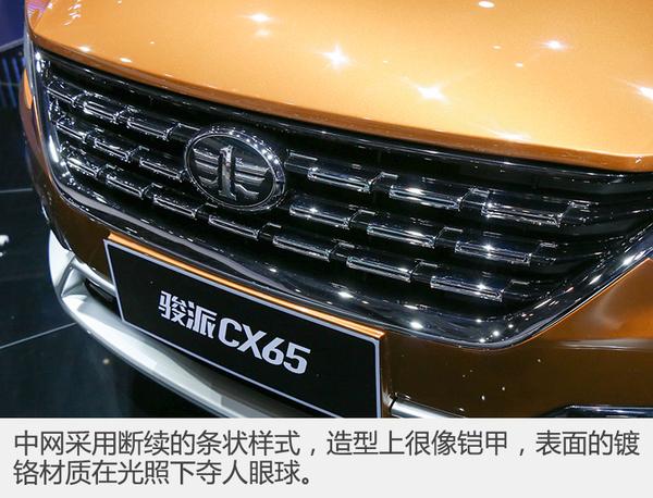崭新面貌示人 实拍天津一汽骏派CX65高清图片