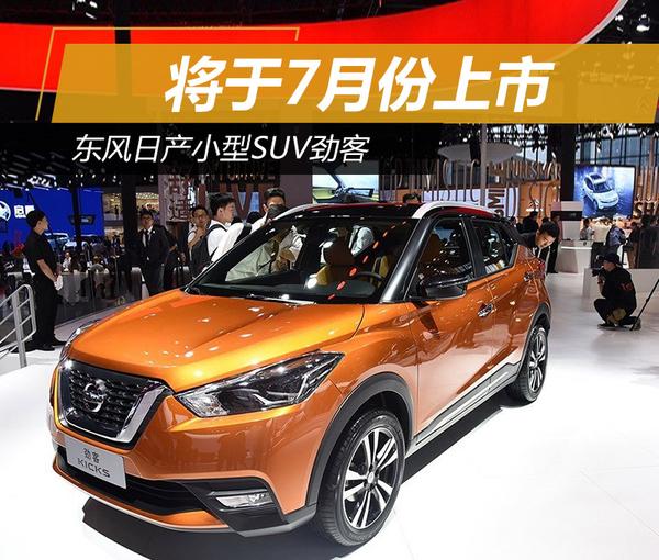 东风日产小型SUV劲客 将于7月份上市