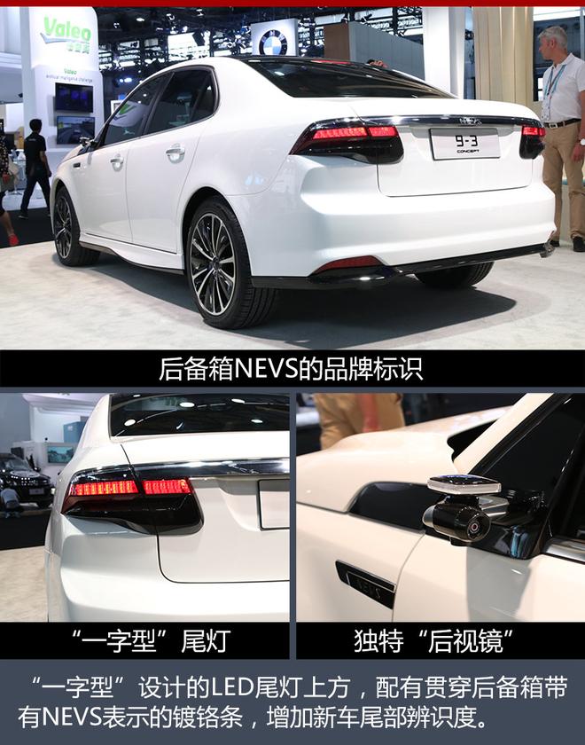 """后视镜使用了传统的摄像头来代替,上方则为转向灯,这样的设计也是向着更加安全、功效、美观的方向去发展。尾部""""一字型""""设计的LED尾灯上方,配有贯穿后备箱带有NEVS表示的镀铬条,增加新车尾部辨识度。车身轴距达到2,700毫米,配备了多辐式的双色轮圈,官方称这样的设计灵感来源于飞机的发动机,也算是在向萨博致敬。"""