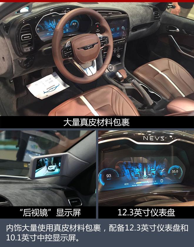 NEVS 9-3内饰配有多功能方向盘,并装配12.3英寸全液晶仪表盘和10.1英寸中控大屏,提供车载WIFI,无线软件更新,智能手机电池管理系统等,科技感十足。车内运用大量真皮材料包裹,包括接触区域打孔设计的座椅、档把以及方向盘等。另外车内空气净化系统,30秒内就能将PM2.5从800ppm净化至25ppm以下,提升了新车整体的舒适感。