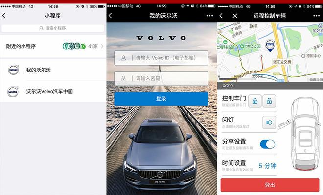 沃尔沃汽车将把独有的Volvo On Call随车管家服务的核心功能整合在微信小程序中,车主可以通过微信小程序使用Volvo On Call的远程控制功能,如解锁车门,并可以把对爱车的远程控制权在微信中分享给朋友或家人,兼具便捷性和安全性。未来这一功能也会进一步升级,使汽车共享变得更加容易和安全。沃尔沃计划在今年下半年正式将这一服务推向市场。