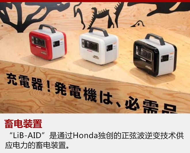 """""""LiB-AID""""是通过Honda独创的正弦波逆变技术供应电力的畜电装置。Honda提出其价值在于有效利用手持式的便利性,能够在室外等不同情况下供电,而且不会产生尾气。LiB-AID E500・5十分轻便小巧,能够单手提起,未来如出外游玩、特殊情况下的应急处理等方面,这一创新产品确实是个不错选择。"""