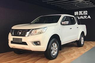 郑州日产纳瓦拉正式上市 售13.98万元起