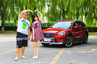 买车不纠结 年轻小夫妻体验马自达CX-5