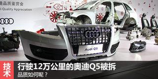 行驶12万公里的奥迪Q5被拆 品质如何?