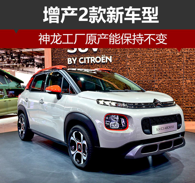 神龙工厂原产能保持不变 增加2款新车型