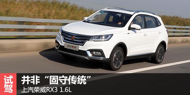 """固守传统""""试驾上汽荣威RX3 1.6L-上汽荣威 文章高清图片"""