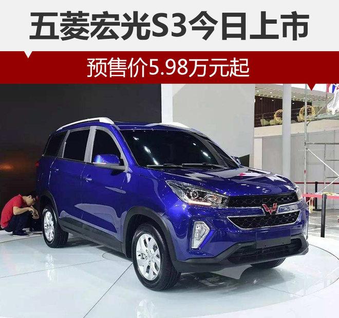 五菱宏光S3今日上市 预售价5.98万元起高清图片