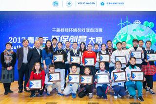 助力美丽中国 对于做环保大众是认真的