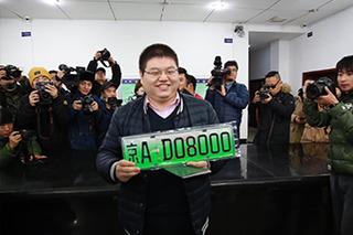 北京市今日正式启用 新能源车专用号牌