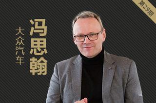 冯思翰:群众要做最国际化的中华主机厂