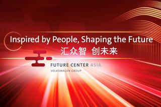 大众亚洲未来中心开业 释放了这些重要信号