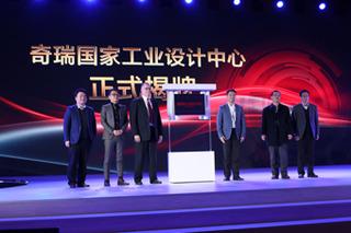 奇瑞工业设计中心揭幕 全新瑞虎8正式发布