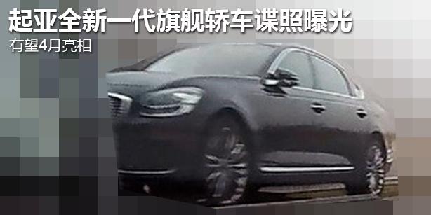 起亚全新一代旗舰轿车无伪谍照 将于4月发布