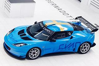 路特斯携手瑞典王子 征战2018 Swedish GT