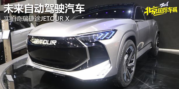 未来自动驾驶汽车 实拍奇瑞捷途JETOUR X