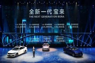一汽-大众全新一代宝来焕新上市 售价11.28万元-15.98万元
