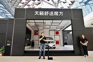 """开启""""天籁""""舒适魔方 东风日产打造多样化营销"""