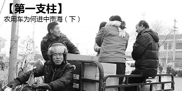 农用车为何进中南海(下)【第一支柱】