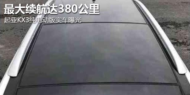起亚KX3纯电动版实车曝光 最大续航达380公里