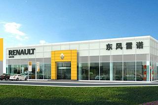 缩短服务半径 东风雷诺百家二级经销店同步开业