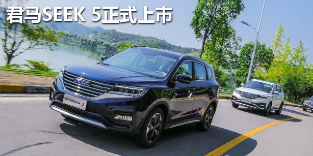 """君马新中型SUV""""SEEK 5""""正式上市 售7.79万元起"""