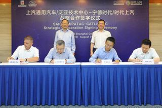 加快新能源发展 上汽通用/宁德时代签署战略合作