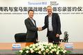 宝马与腾讯达成战略合作 推进数字服务/技术发展