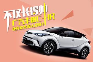不仅长得帅 广汽丰田C-HR还有这些撩人技能!
