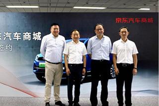 合众新能源开启新零售 与京东汽车达成战略合作