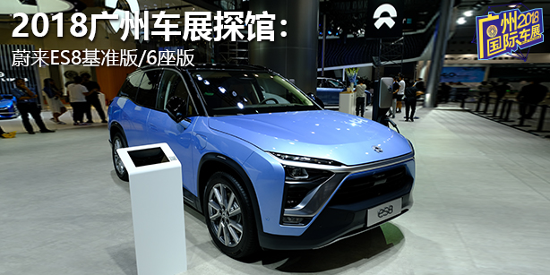 2018广州车展探馆:蔚来ES8基准版/6座版