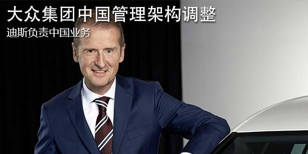 大众集团中国管理架构调整 迪斯兼管中国业务