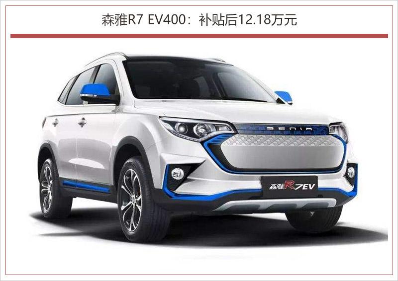 森雅r7 ev400外观轮廓与燃油版车型基本一致,但采用了电动车常用的