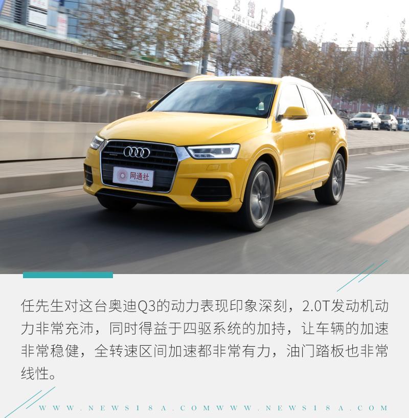 星辰在线-汽车频道 独家报道 奔驰gla车主评奥迪q3  小结:    经过