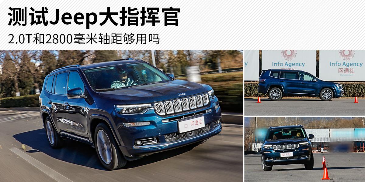 2.0T/2800毫米轴距够用吗 测Jeep新SUV大指挥官