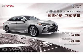 3月22日正式上市!一汽丰田亚洲龙预计推6款车型