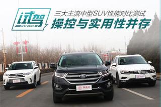 三大主流中型SUV对比测试