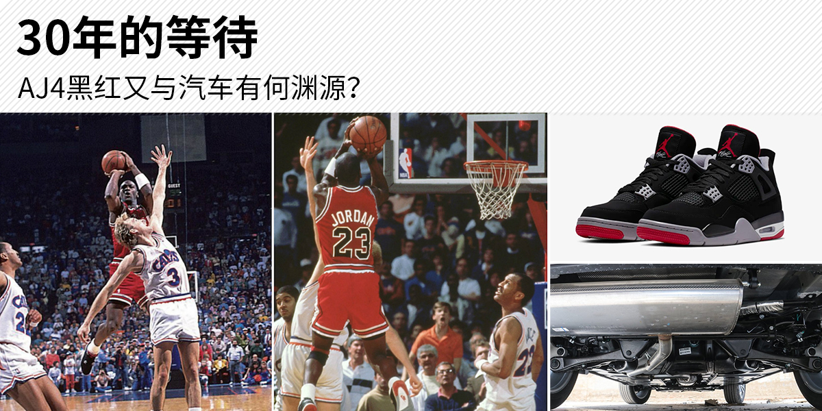 30年的等待 AJ4黑红又与汽车有何渊源?