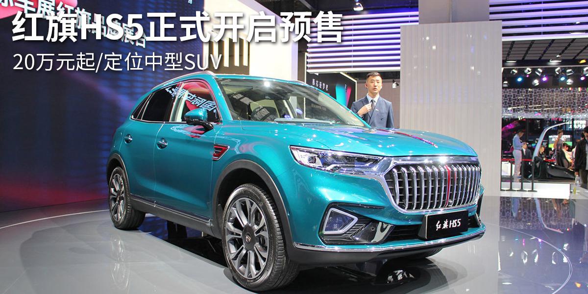 紅旗HS5正式開啟預售 20萬元起/定位中型SUV