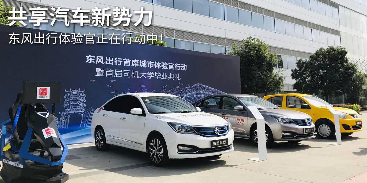 共享汽车新势力 东风出行体验官正在行动中!