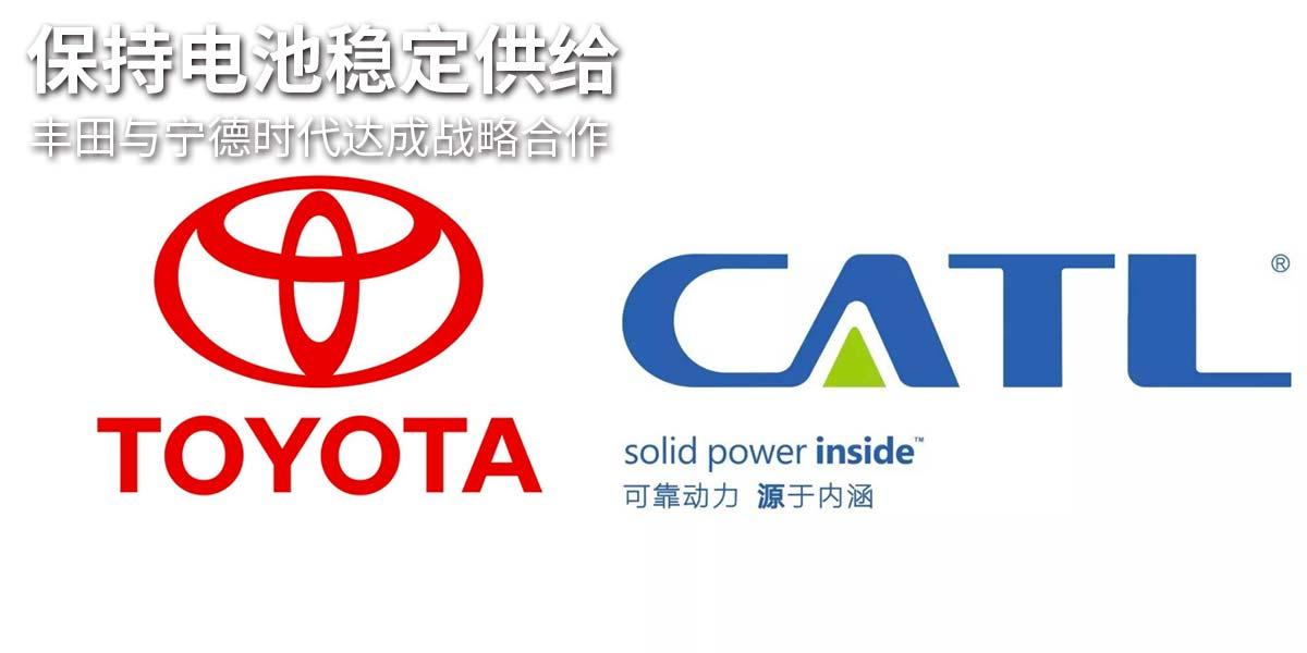 保持电池稳定供给 丰田与宁德时代达成战略合作