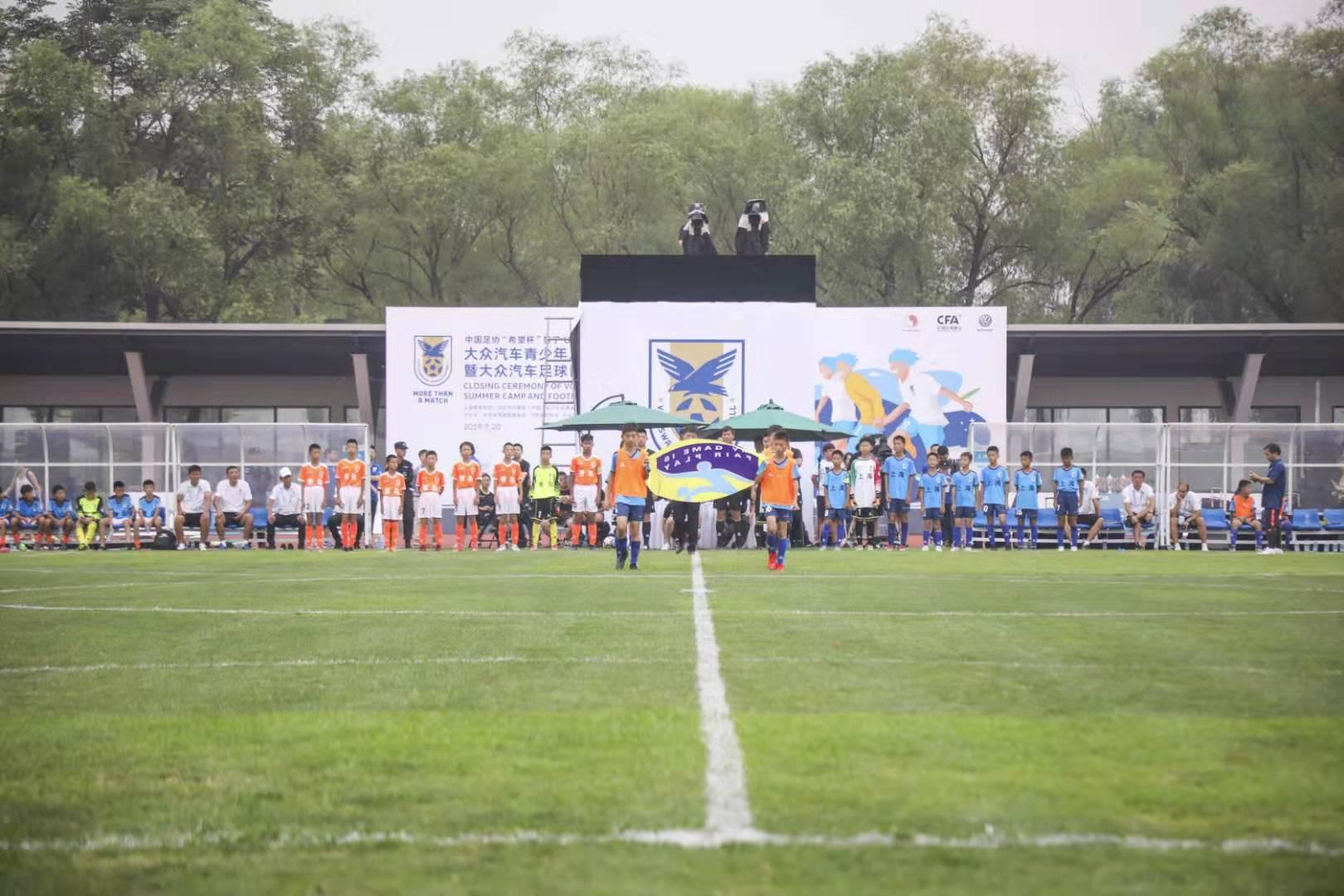 皇冠比分24500软件打不开开启中国青训新篇章 大众青少年足球希望杯落幕