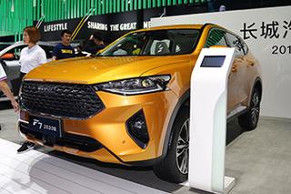 換裝新系統/增金色車漆 新款哈弗F7正式亮相