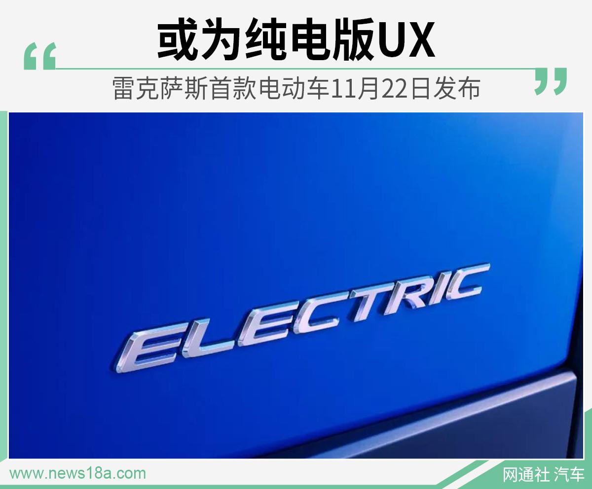 雷克萨斯首款电动车11月22日发布