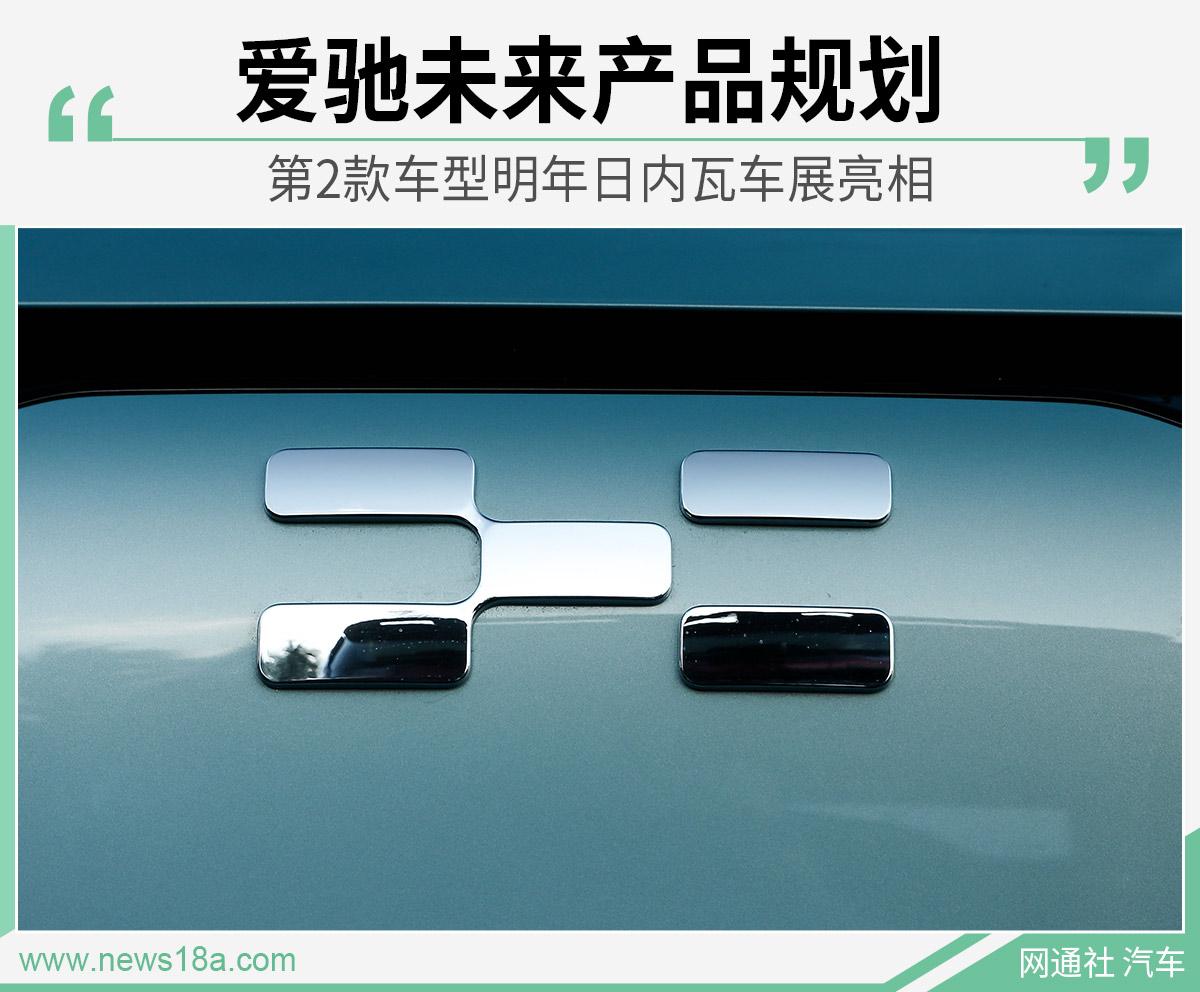 爱驰未来产品规划 第2款车型明年