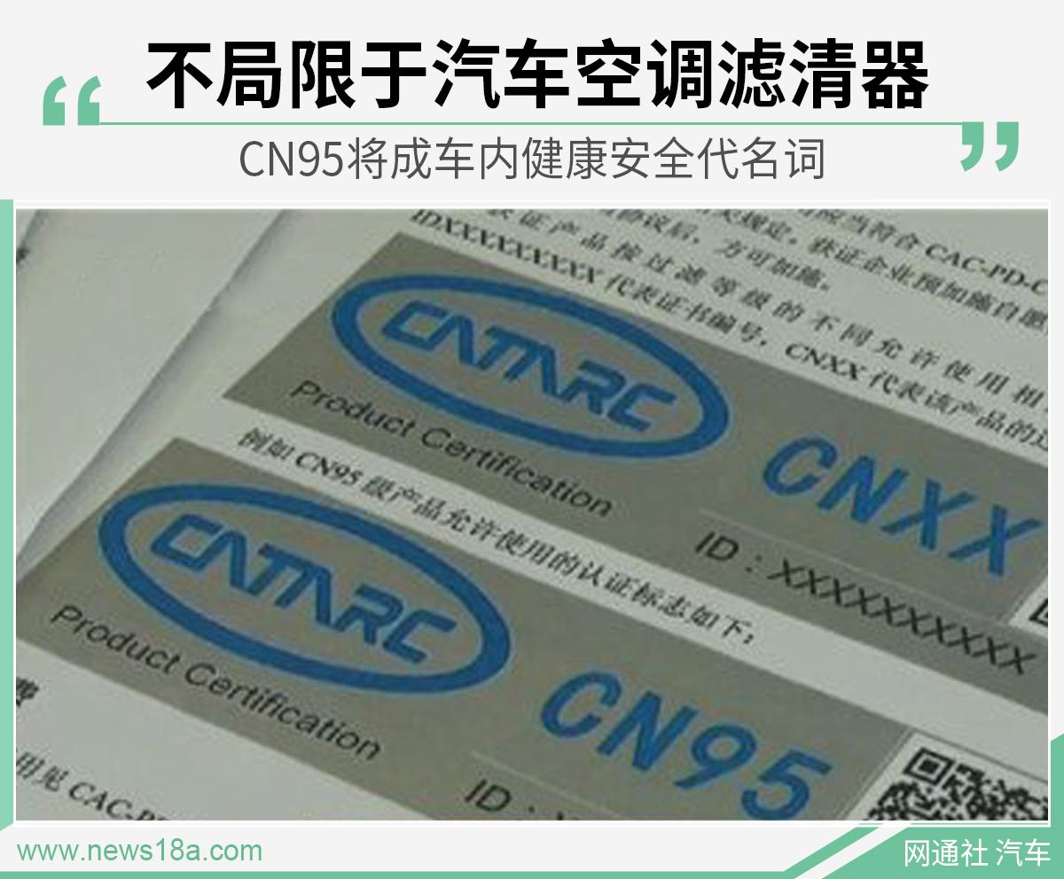 打造全面認證體系 CN95將成車內健康安全代名詞